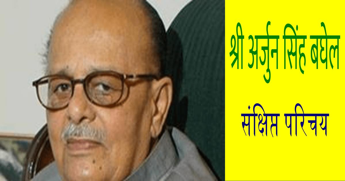 श्री अर्जुन सिंह,पूर्व केन्द्रीय मानव संसाधन मंत्री का लघु जीवन परिचय।