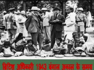 1943 Bangal ka Akaal