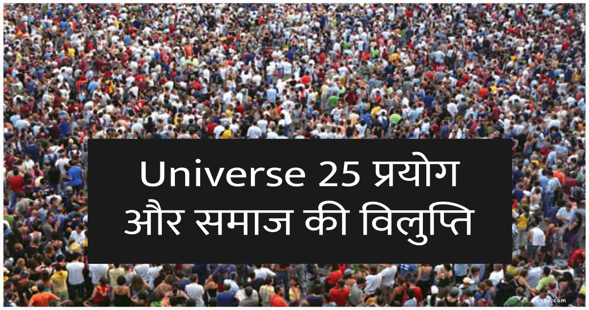 क्या है यूनिवर्स 25 प्रयोग ? जनसँख्या वृद्धि,और सामाजिक पतन पर इसका अध्यन?