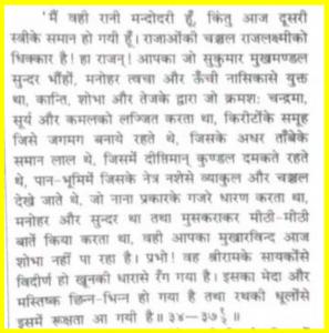 वाल्मीकि रामायण में मंदोदरी विलाप का वर्णन।