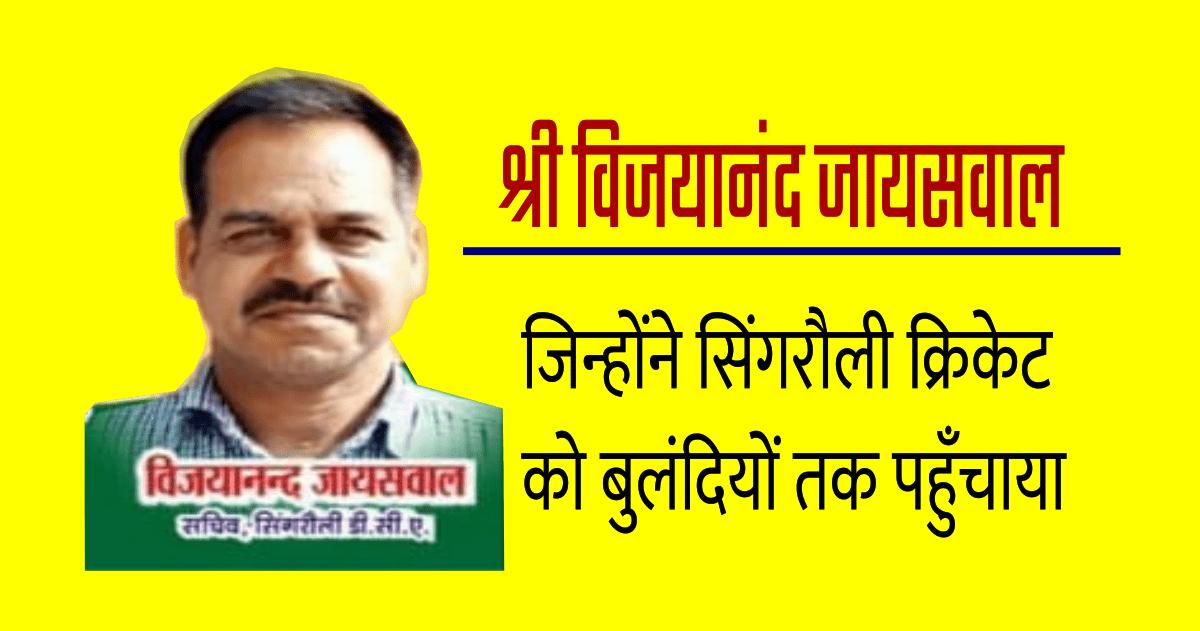 Vijayanand Jaiswal, Secratary DCA Singrauli